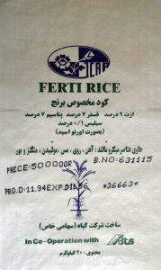 micro-rice-1